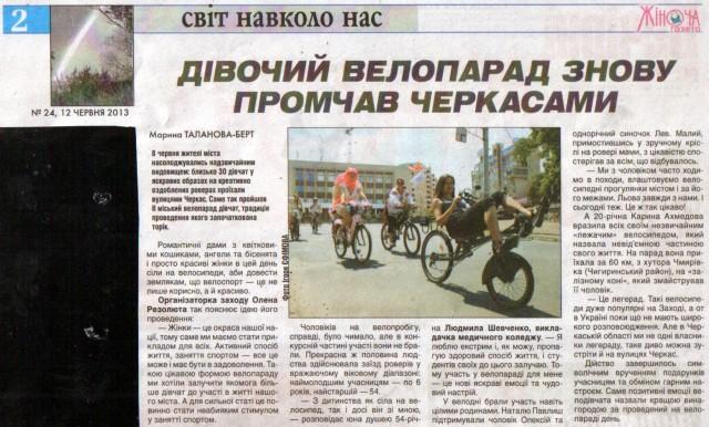 Жіноча_газета_№24_стр_2