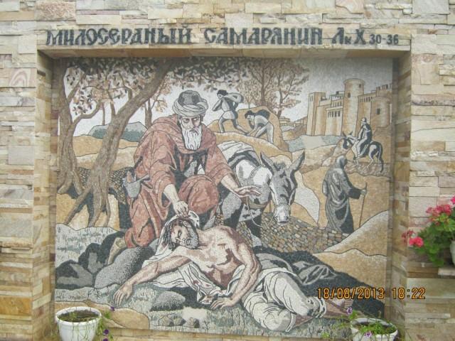 """Картина """"Милосердный самарянин"""""""