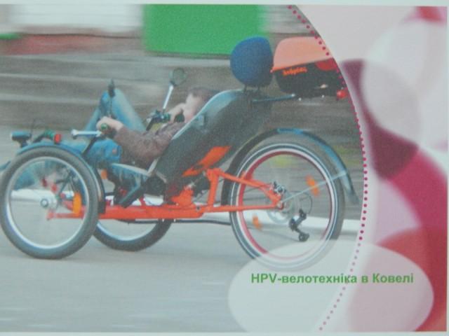 Інформаційна листівка про HPV-велотехніку.