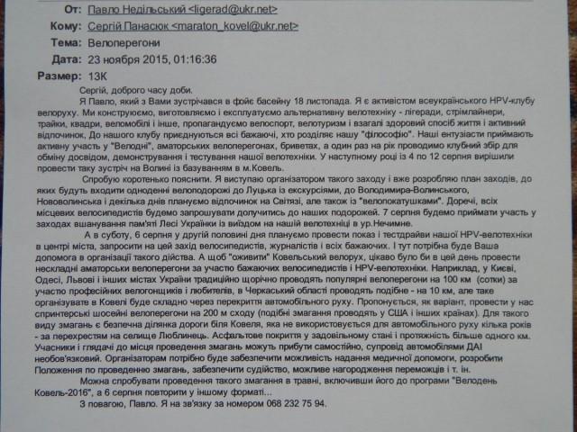 """Фотокопія листа до голови громадської організації """"Спортивний клуб Ковель"""""""