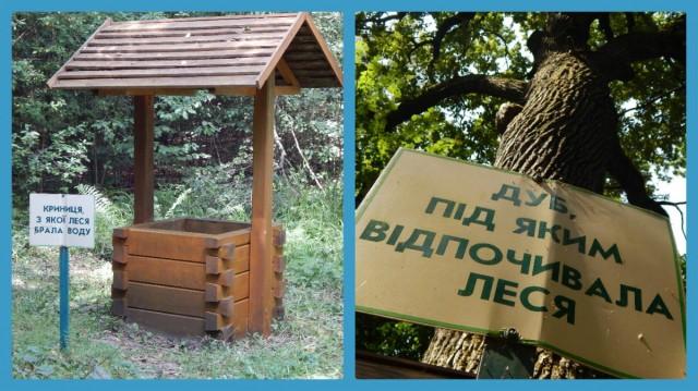 Легендарні місця Лесі Українки