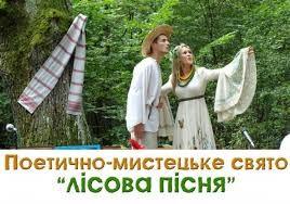 """Свято """"Лісова пісня""""."""