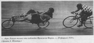 """""""Велокар"""" обогнал Анри ле Мана (1934 год)"""
