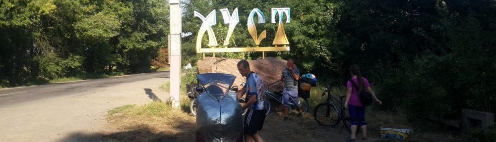 Український HPV клуб